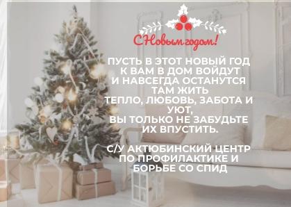 Пусть в этот Новый год!