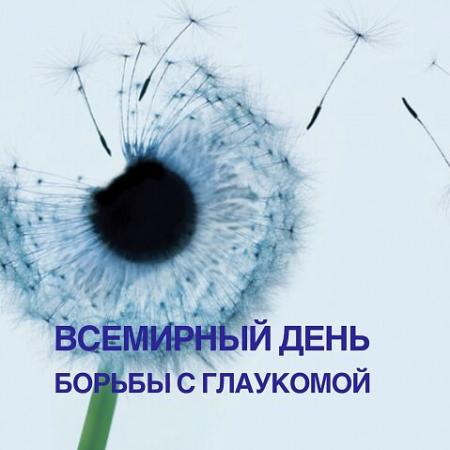 12 марта во всем мире отмечается «Всемирный день борьбы с глаукомой»
