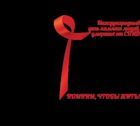 Международный день памяти, людей умерших от СПИД